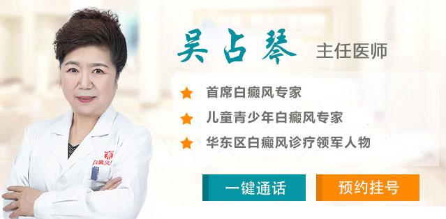 吴占琴  白癜风医生